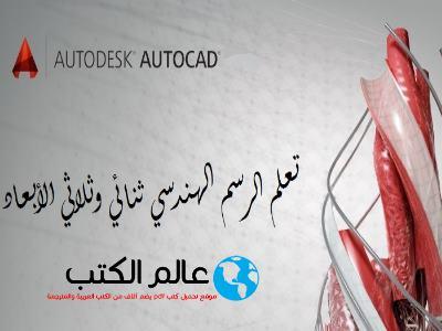 تحميل كتاب تعليم اوتوكاد ثنائي وثلاثي الابعاد - كتب أوتوكاد AutoCAD