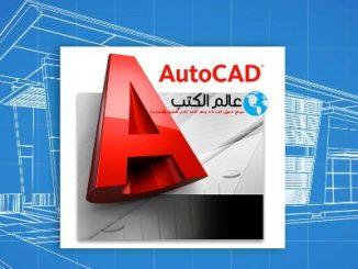 تحميل كتاب تعلم الأوتوكاد للمبتدئين من الصفر بالعربي AutoCAD