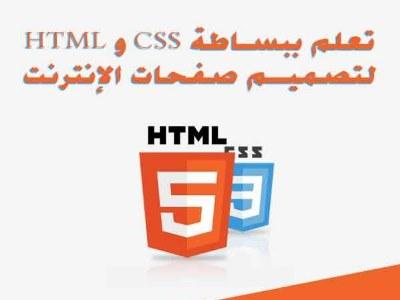 تحميل كتاب تعليم لغة HTML للمبتدئين برابط مباشر مجانا PDF