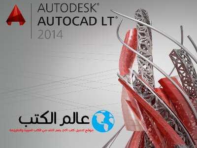 تحميل كتاب تعليم الأوتوكاد AutoCAD مجانا بالعربي PDF - عالم الكتب