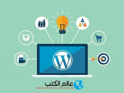تحميل كتاب تعلم ووردبريس بالعربي إنشاء موقع WordPress