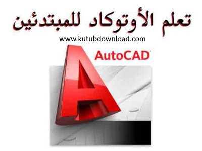 تحميل كتاب تعلم اوتوكاد للمبتدئين الدليل الشامل Download AutoCAD pdf