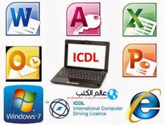 تحميل كتاب كيف تنجح في ICDL بدون معلم pdf