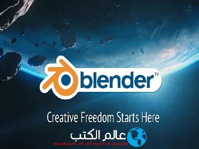 تحميل كتاب تعلم برنامج Blender للتصميم ثلاثي الابعاد pdf