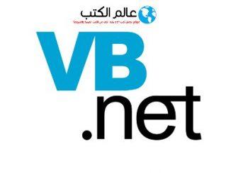 تحميل كتب فيجوال بيسك دوت نت VB.Net PDF للمبتدئين