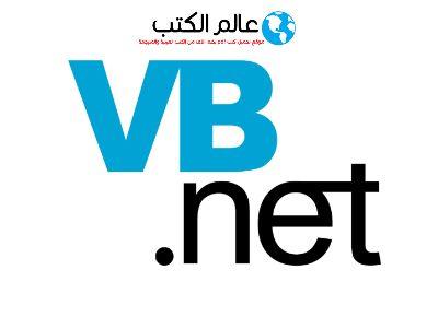 تحميل كتاب فيجوال بيسك دوت نت للمبتدئين VB.Net PDF