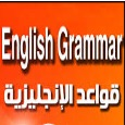 Summary English rules