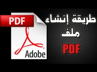 تحميل كتاب تعلم كيفية انشاء كتاب الكتروني PDF بطريقة احترافية