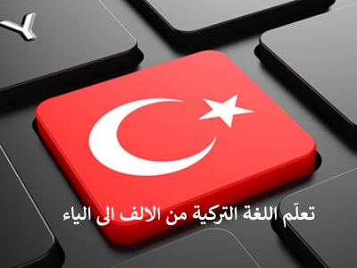 تحميل كتاب تعلم اللغة التركية من الالف الى الياء pdf