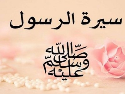 تحميل كتاب زوجات النبي محمد - كتب سيرة نبوية