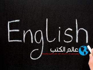 تحميل كتاب اكثر الجمل الانجليزية استعمالا في الحياة اليومية pdf
