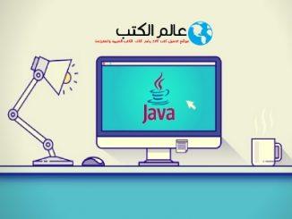 تحميل افضل كتاب عربي شامل لتعلم لغة الجافا JAVA مجانا