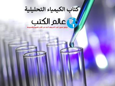 تحميل كتاب الكيمياء التحليلية pdf مجانا- تحميل كتب مجانا