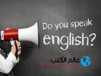 تحميل أفضل كتاب لتعلم اللغة الإنجليزية مجانا للمبتدئين