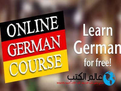 تحميل كتاب تعلم اللغة الألمانية من الصفر pdf
