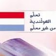 the Dutch language 2015