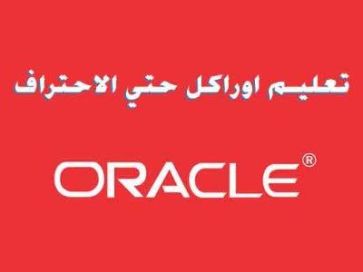 تحميل افضل كتاب تعليم الأوراكل PDF Oracle برابط مباشر