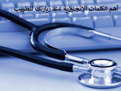 تحميل كتاب تعلم أهم الكلمات الانجليزية عند زيارتك للطبيب