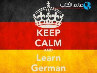 تحميل كتاب تعلم اللغة الألمانية pdf برابط مباشر مجانا