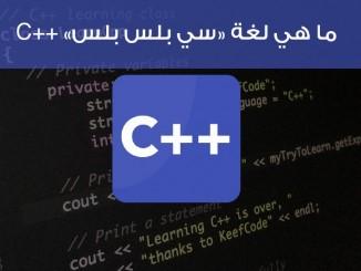تحميل كتاب تعلم لغة البرمجة ++C من الصفر إلى الإحتراف pdf