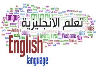 تحميل كتاب تعلم وأتقن الإنجليزية بسهولة من الصفر برابط مباشر