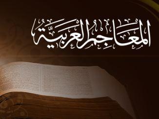تحميل كتاب المعاجم العربية مجاناً pdf 2016 برابط مباشر