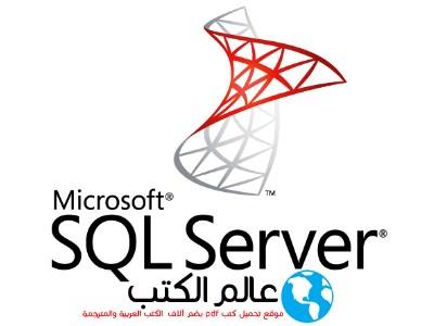 تحميل كتاب ربط SQL Server مع الفيجوال بيسك دونت PDF