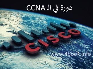 شرح الـ CCNA الخاص بشبكات CISCO