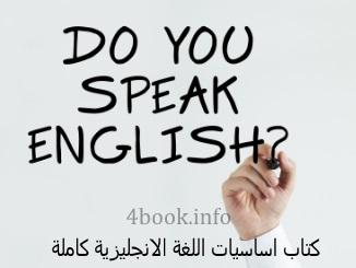 تحميل كتاب تعليم اللغة الانجليزية مجانا
