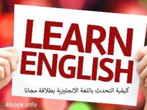 تحميل كتاب تعلم المحادثة باللغة الانجليزية مجانا pdf برابط مباشر