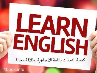 كيفية التحدث باللغة الانجليزية بطلاقة مجانا