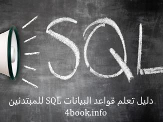 تحميل كتاب دليل تعلم قواعد البيانات SQL للمبتدئين