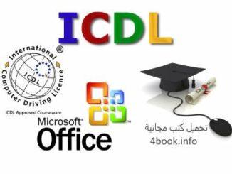 تحميل كتب تعلم قيادة الحاسوب الالي مجانا pdf