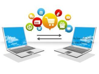 e-book-marketingتحميل كتب تسويق الكتروني