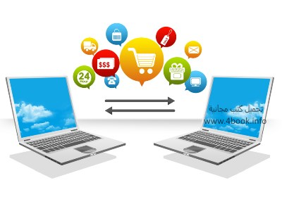 تحميل كتاب اهمية التسويق الكتروني مجانا pdf