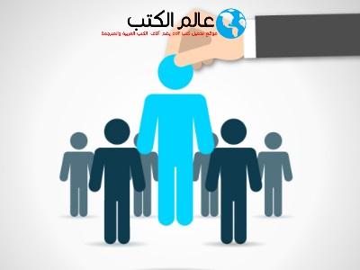 تحميل كتاب أساليب التنمية البشرية وتطوير الذات Human Development