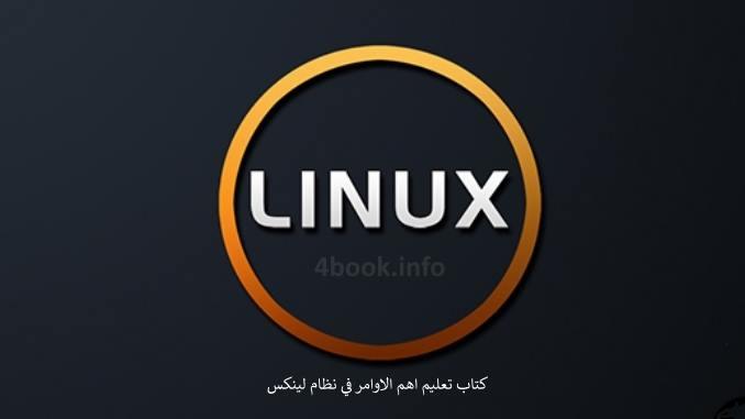 تحميل كتاب تعليم اهم الاوامر في نظام لينكس Linux بالعربي