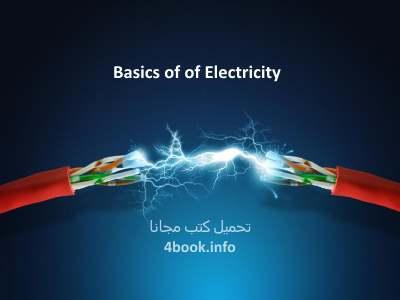 تحميل كتاب اساسيات الكهرباء والالكترونيات والطاقة مجانا pdf