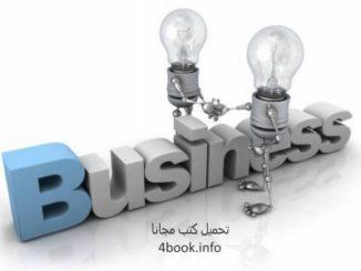 كتاب مبادئ ادارة الاعمال