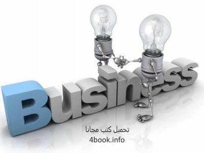 تحميل كتاب اساسيات ادارة الاعمال مجانا تحميل كتب pdf