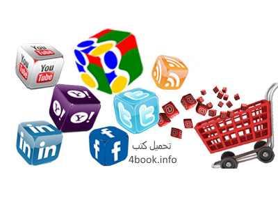 كتاب مهارات التسويق الكتروني مجانا للتحميل