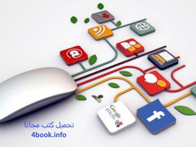 book e-marketing