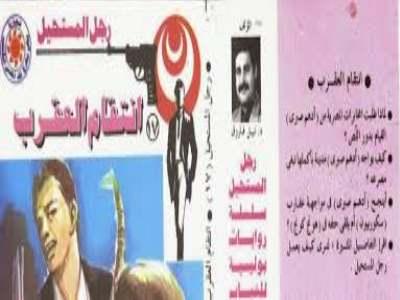 تحميل روايات نبيل فاروق سلسلة رجل المستحيل