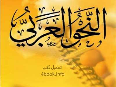 كتاب قواعد اللغة العربية للمبتدئين