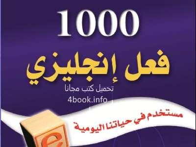 تحميل كتاب تصريف الافعال الانجليزية pdf كتب اللغة الانجليزية