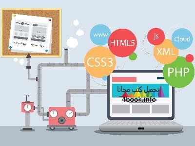 تعليم تصميم مواقع على النت