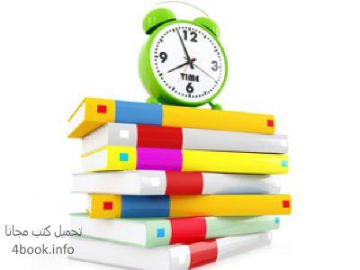 تحميل كتب ادارة الموارد البشرية مجانا كتاب ادارة الاولويات pdf