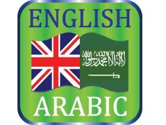 قاموس عربي انجليزي pdf 2017