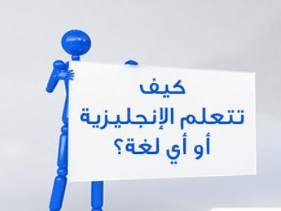 تحميل كتاب تعلم التحدث باللغة الانجليزية بكل طلاقة pdf