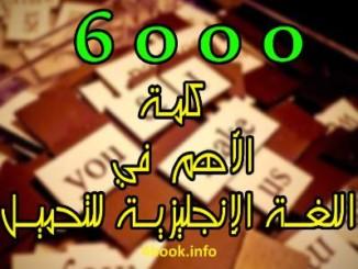 كتاب الجمل الاكثر استخداما في اللغة الانجليزية مترجمة للعربية pdf